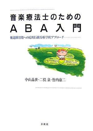 音楽療法士のためのABA入門―発達障害児への応用行動分析学的アプローチ