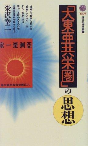 「大東亜共栄圏」の思想 (講談社現代新書)