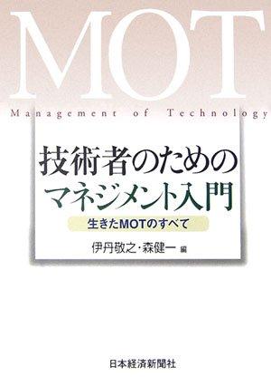 技術者のためのマネジメント入門―生きたMOTのすべて