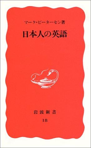 日本人の英語 (岩波新書) (-)