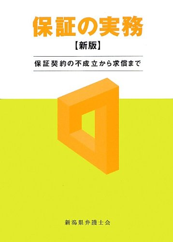 Download Hoshō no jitsumu : hoshō keiyaku no fuseiritsu kara kyūshō made. pdf