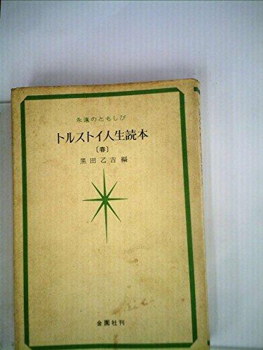 トルストイ人生読本〈秋〉―永遠のともしび (1968年) (Dia-book)
