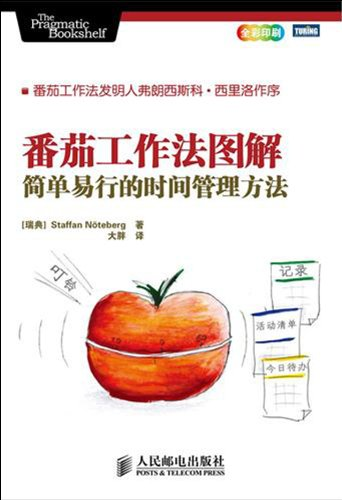 Graphic Illustration of Tomato Working Method-Simple Method of Time Management-Full Color Printing (Chinese Edition)