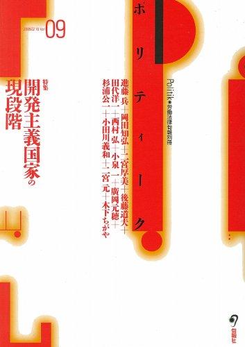 ポリティーク (09) (労働法律旬報別冊)