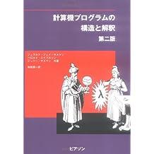 Keisanki Puroguramu No Kōzō To Kaishaku