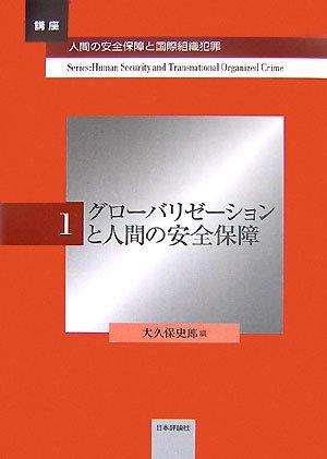 Gurōbarizēshon to ningen no anzen hoshō ebook