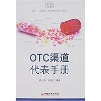 OTC渠道代表手冊