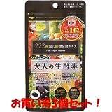(株式会社ジプソフィラ)大人の生酵素 27g(450mg×60粒)/40代/(お買い得3個セット)