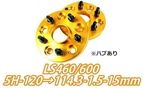 LS460/LS600 ワイドトレッドスペーサー 2枚組 PCD変換 5H120→5H114.3 15mm ハブあり(金)