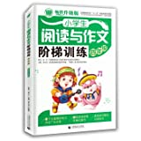 Pupils reading and writing training ladder fourth grade (selling an upgraded version)(Chinese Edition)