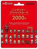 ニンテンドープリペイドカード 2000 MOTHER