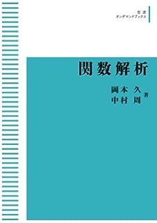 非線形関数解析学 (現代数学ゼミ...