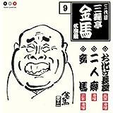 三代目 三遊亭金馬 名演集 9 お化け長屋/二人癖/妾馬