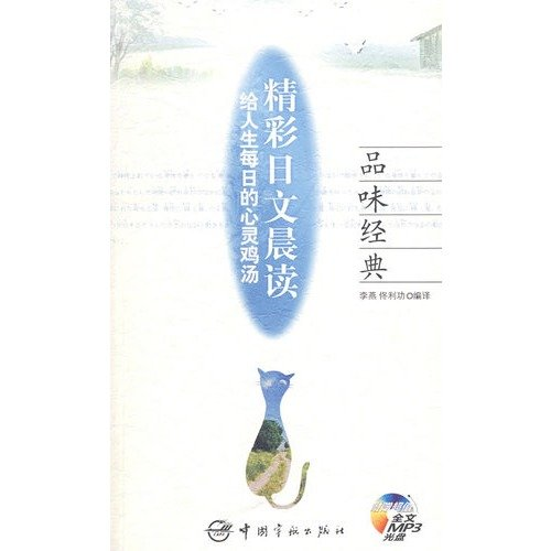 wonderful Japanese morning reading Chicken Soup for the daily life: Life gift (with CD-ROM 1) [Paperback]