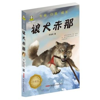 Download Stubborn child animal fiction: German shepherds red that (animal fiction king Shen Stony Brook for sequence recommended grasslands of sub-black crane force recommended) (grassland animal fiction king Xuting Wang's portrait of make about there are wolves of the descent of the prairie dogs red that is full of dramatic growth process !) PDF
