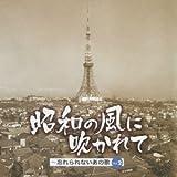 SHOWA NO KAZE NI FUKARETE WASURERARENAI ANOKORO NO UTA VOL.2 by KING RECORDS (JAPAN)