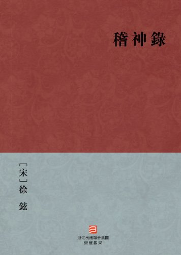 Ghosts and Gods and The Story of Karma (Qi Shen Lu ) --Traditional Chinese Edition -- BookDNA Chinese Classics