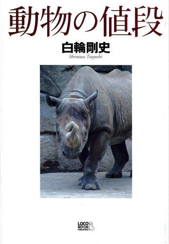 動物の値段―シャチが1億円!!??
