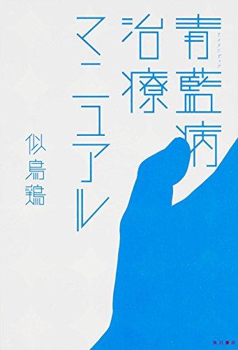青藍病治療マニュアル