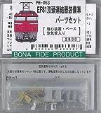 BONA FIDE PRODUCT(ボナファイデプロダクト) BONA FIDE PRODUCT(ボナファイデプロダクト) 16番(HO) EF81 双頭連結器装備車パーツセット (復心装置・ベース・空気管入り)