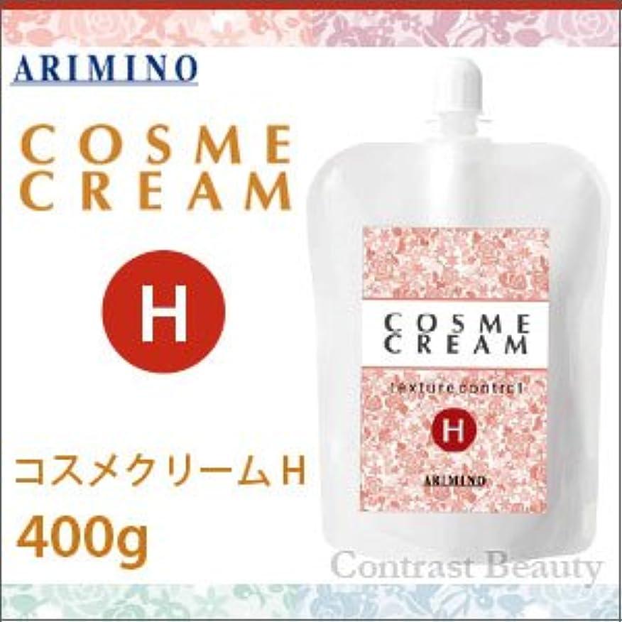 ずんぐりした巨大な極めて【X5個セット】 アリミノ コスメクリーム H 400g