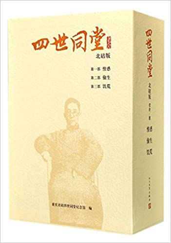 Four Generations Under One Roof 3 Volumes Chinese Edition Lao She 9787020104000 Amazon Com Books