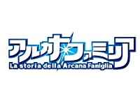 アルカナ・ファミリア La storia della Arcana Famiglia (通常版)の商品画像