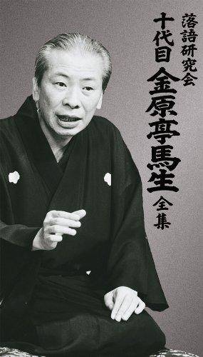 落語研究会 十代目金原亭馬生全集 [DVD] B0041I4K9O