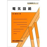 電気回路 (電子情報通信工学シリーズ)
