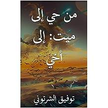 من حي إلى ميت: إلى أخي (Arabic Edition)