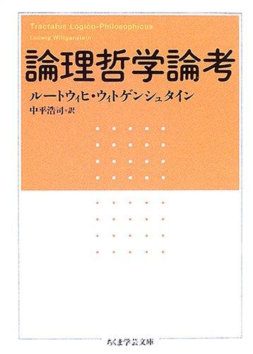 論理哲学論考 (ちくま学芸文庫)