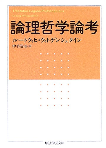 Download Ronri tetsugaku ronkō pdf