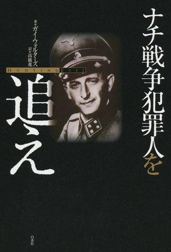 ナチ戦争犯罪人を追え