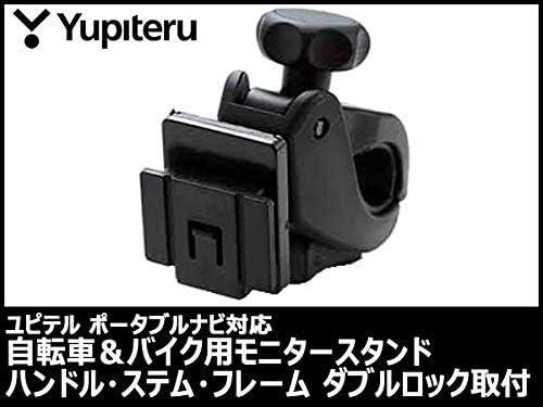 YPB628si 対応 自転車/バイク 用 モニタースタンド ダブルロック 取付タイプ OP-CU80 OP-CU85 OP-CU95 代用品 ハンドル/ステム/フレーム に取付! YERA/MOGGY/drivenavi/Yupiteru