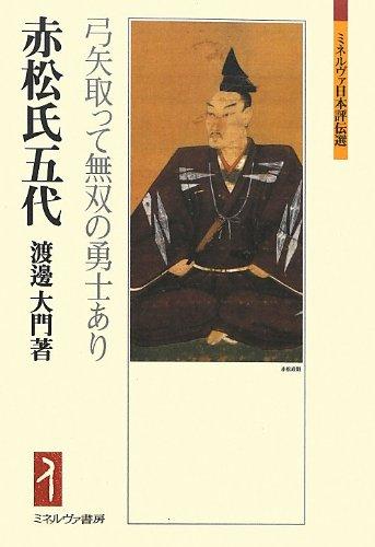 赤松氏五代―弓矢取って無双の勇士あり (ミネルヴァ日本評伝選)