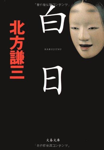 白日 (文春文庫 (き7-9))