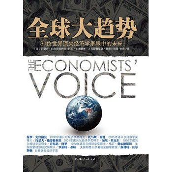 Global trend ( 30 eyes of the world 's top economists in the world ! Many Nobel(Chinese Edition)