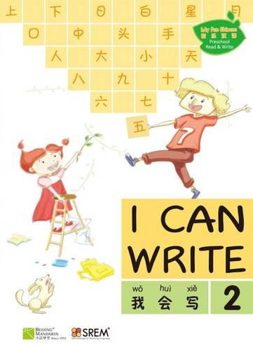 My Fun Chinese (MFC) I Can Write 2 (English and Chinese Edition)