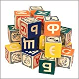 : Russian Wooden Alphabet Blocks