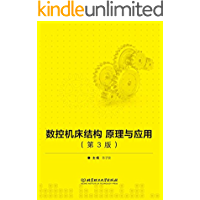 数控机床结构原理与应用(第3版)