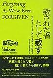 赦された者として赦す (シリーズ〈和解の神学〉)