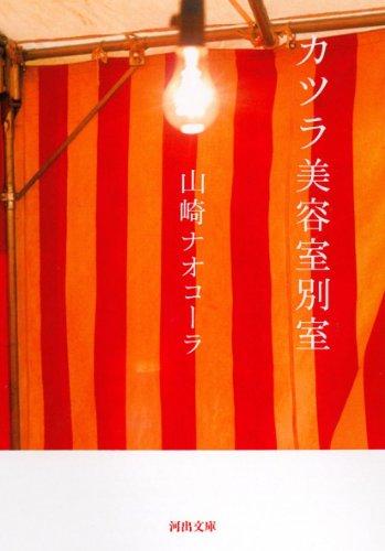 カツラ美容室別室 (河出文庫)