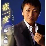 KOI ICHIYA/NINJO YOKOCHO EGAO MACHI by CROWN RECORDS JAPAN