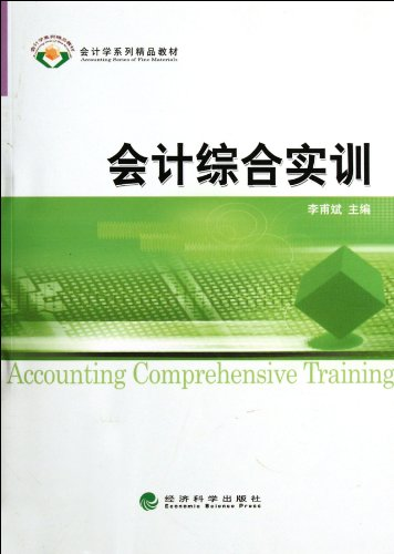 Accounting Comprehensive Training (Chinese Edition)