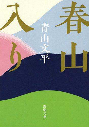 春山入り (新潮文庫)