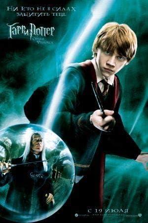 HARRY POTTER Orden del Fénix - Ron Weasley - ruso - Póster de ...