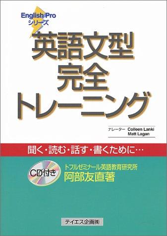 Eigo bunkei kanzen toreningu : kiku, yomu, hanasu, kaku tame ni ... (CD)[Text in Japanese and English] (English Pro)