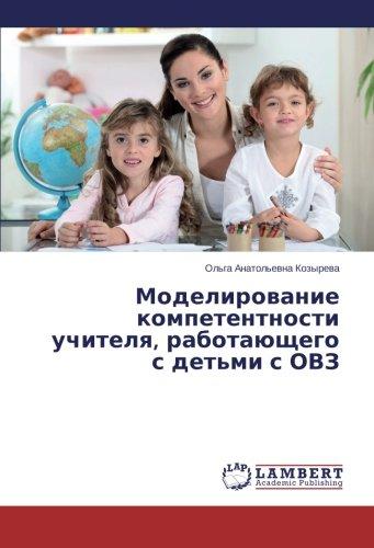 Девушка модель работы с детьми с овз версаче одежда 2013