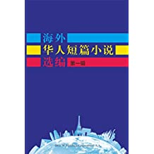 Short Stories by Oversea Chinese-Volume 1