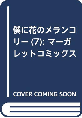 僕に花のメランコリー(7): マーガレットコミックス